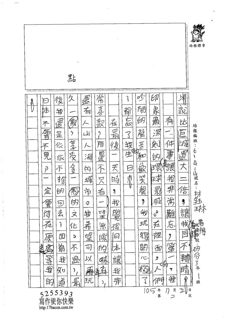 105W4102林鈺琳 (2)