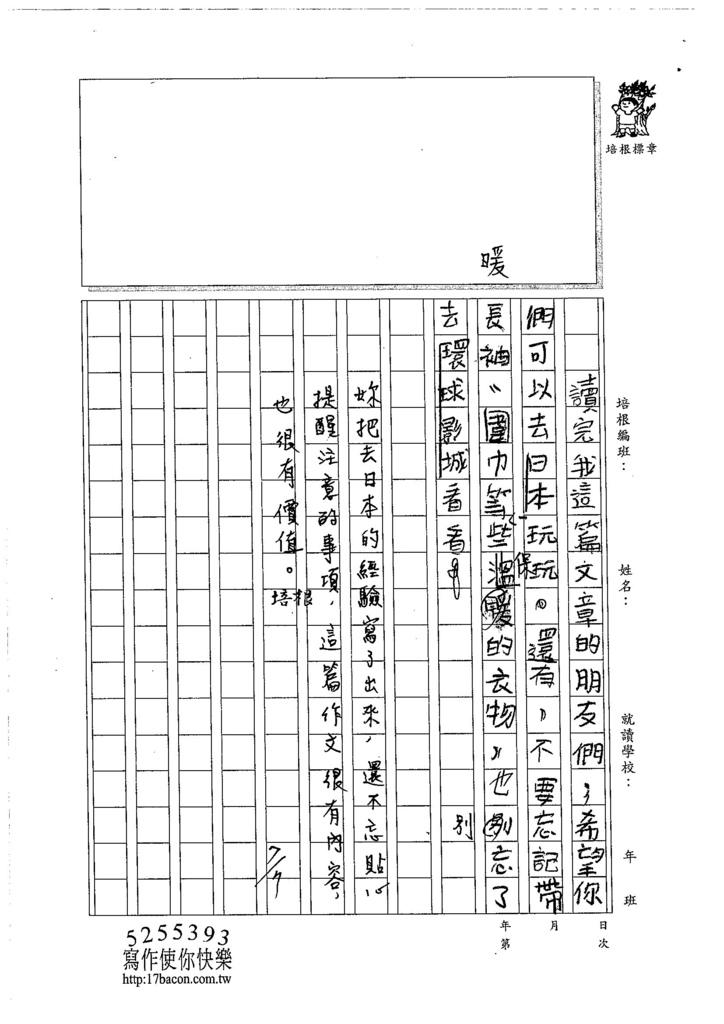 105W4102林鈺琳 (3)