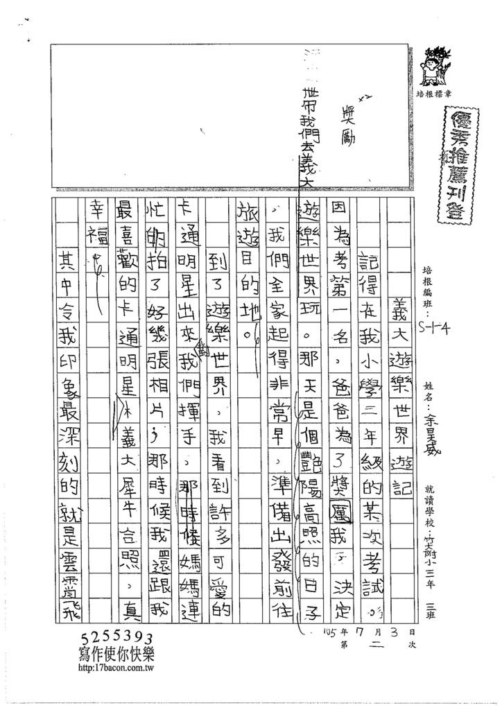 105W4102余昊威 (1)