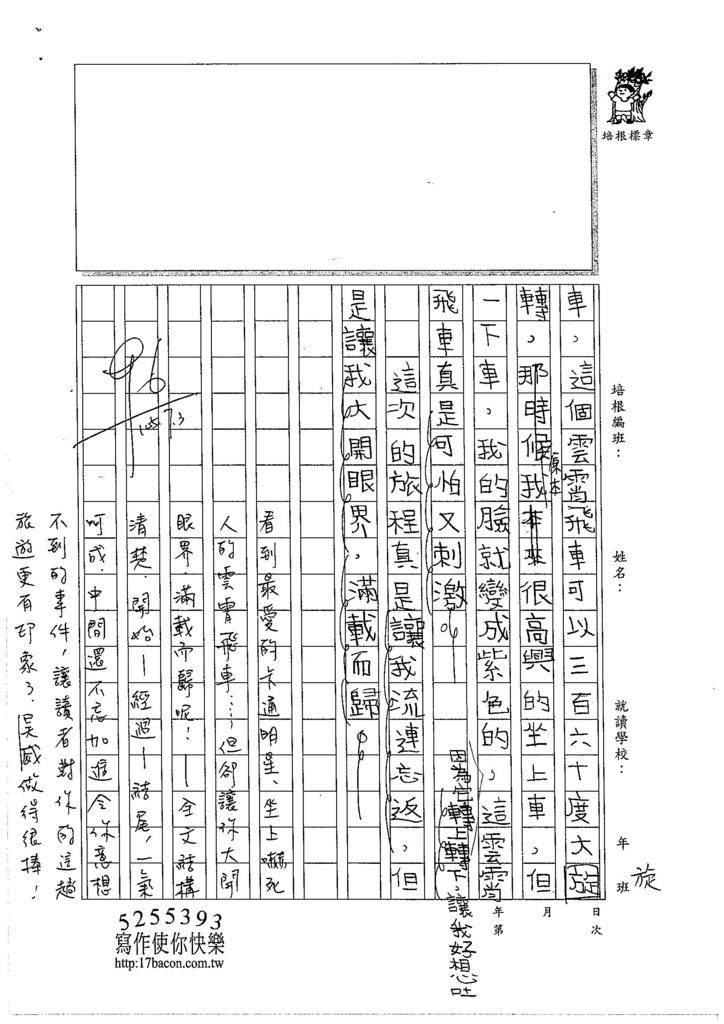 105W4102余昊威 (2)