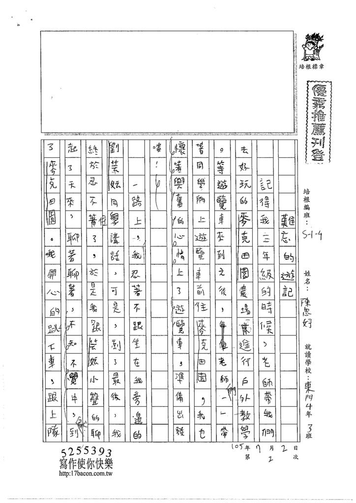 105W4102陳思妤 (1)