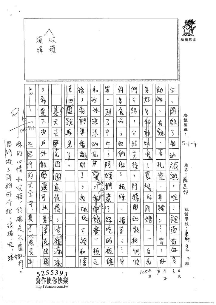 105W4102陳思妤 (2)