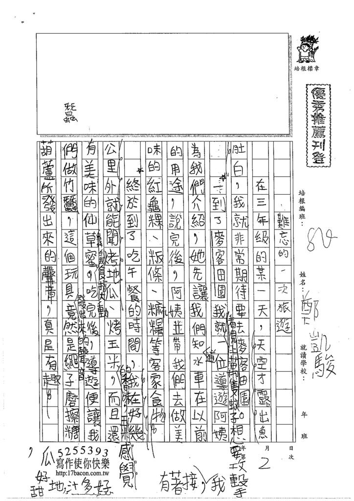 105W4102鄭凱駿 (1)