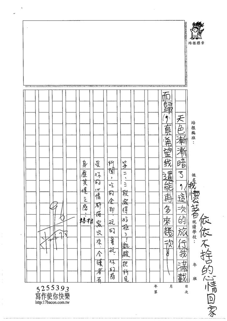 105W4102鄭凱駿 (2)