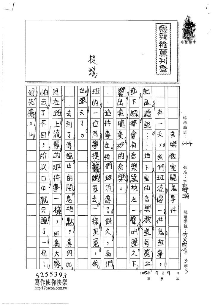 105W4103王靜瑜 (1)
