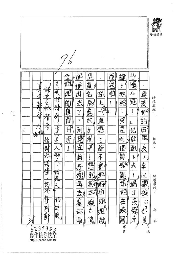 105W4103王靜瑜 (2)