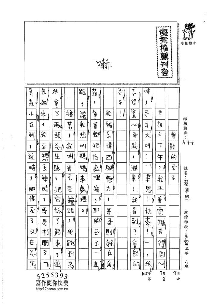 105W4103蔡聿恩 (1)
