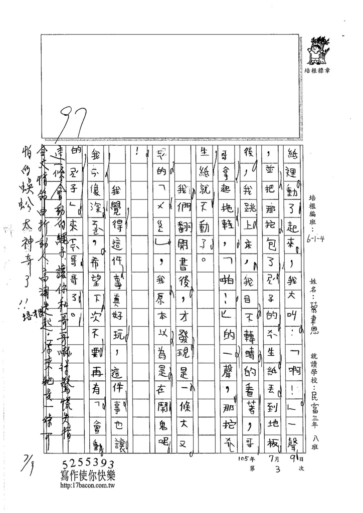 105W4103蔡聿恩 (2)