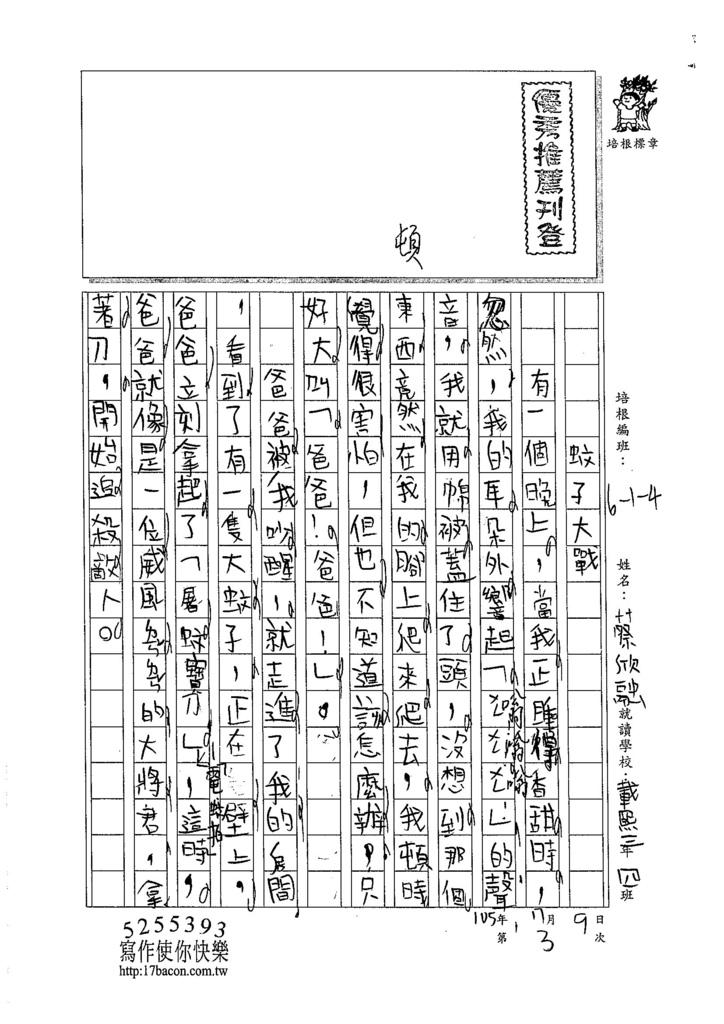105W4103蔡欣融 (1)