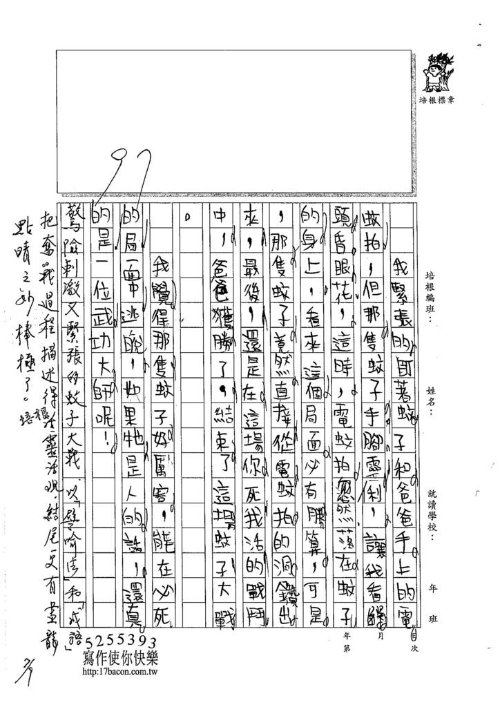 105W4103蔡欣融 (2)