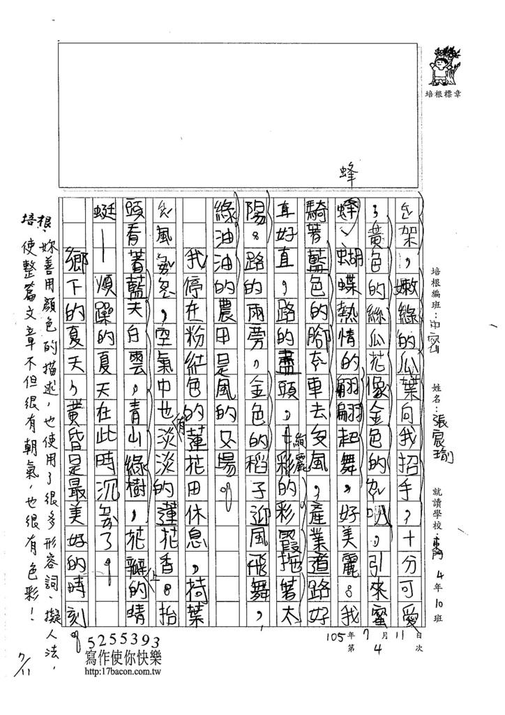 105暑TMW104 張宸瑜 (2)