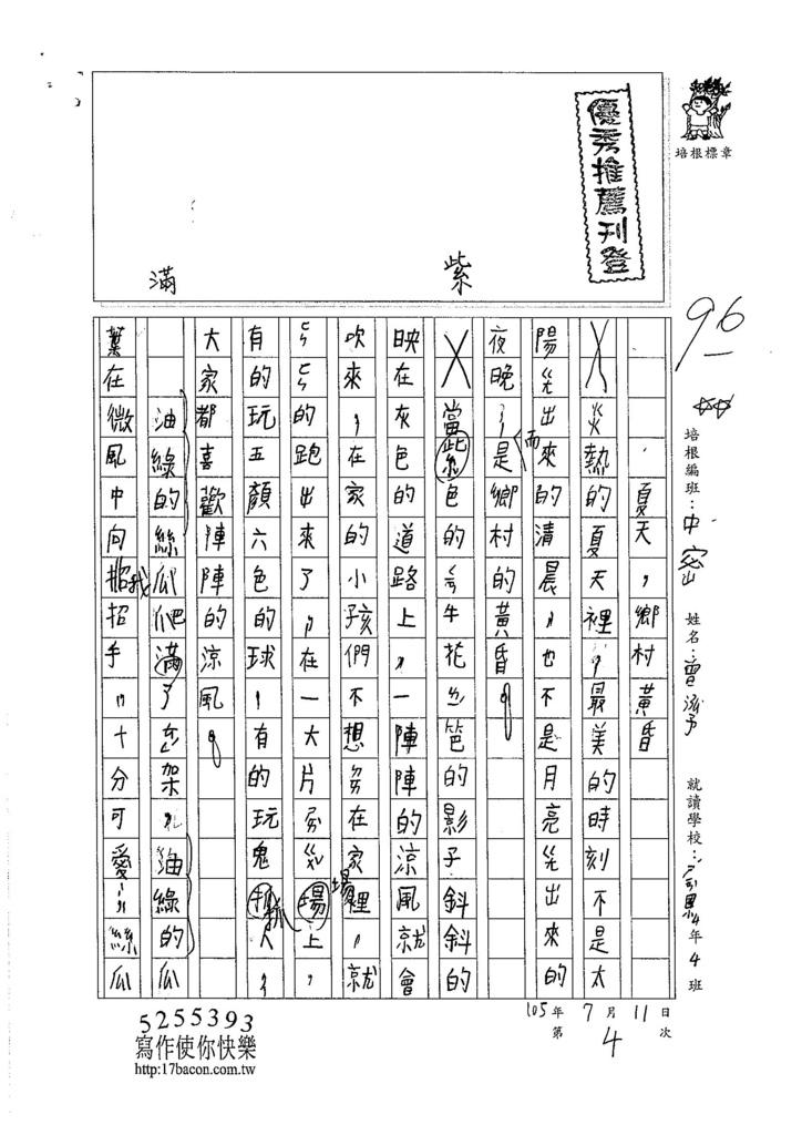 105暑TMW104 曾泓予 (1)