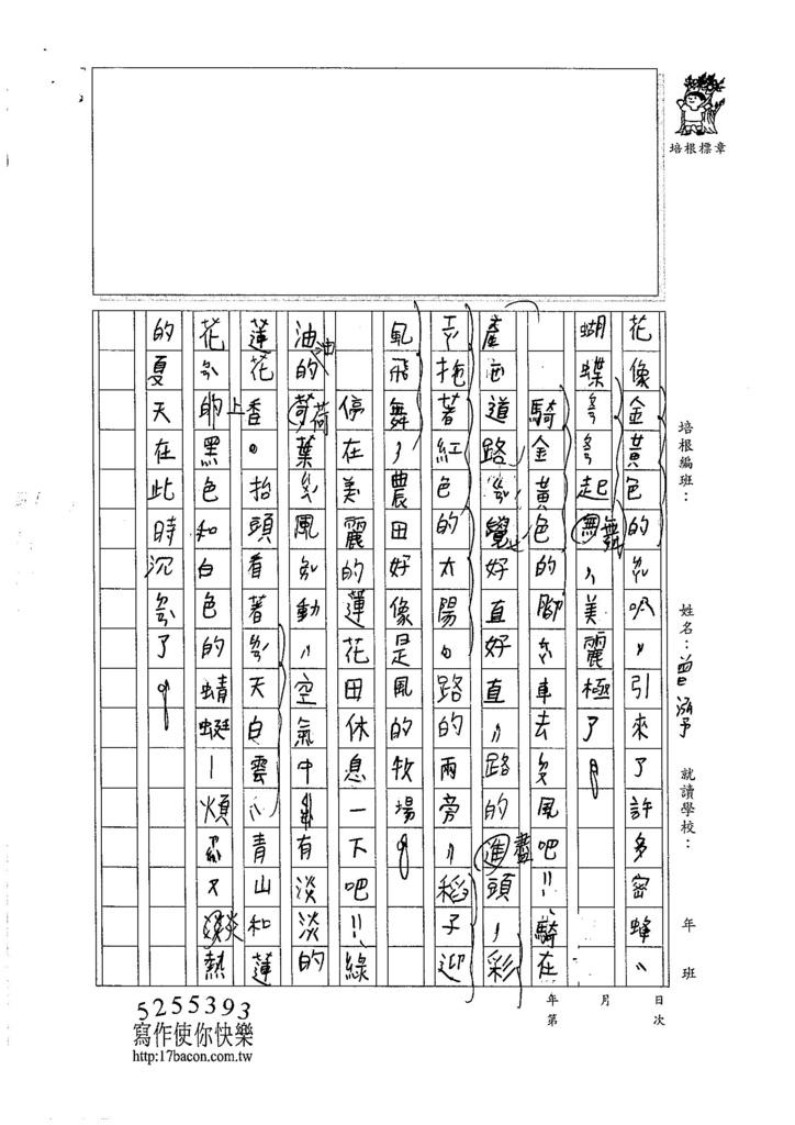 105暑TMW104 曾泓予 (2)