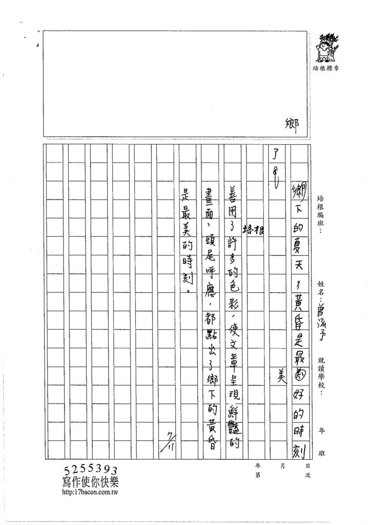 105暑TMW104 曾泓予 (3)