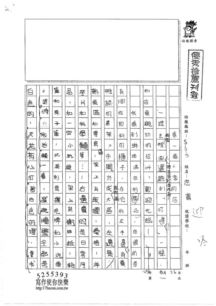 105W5101林恩睿 (1)