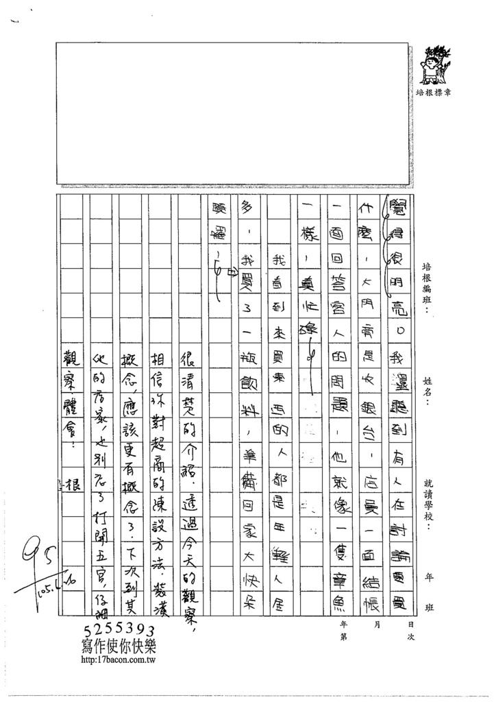 105W5101林恩睿 (2)