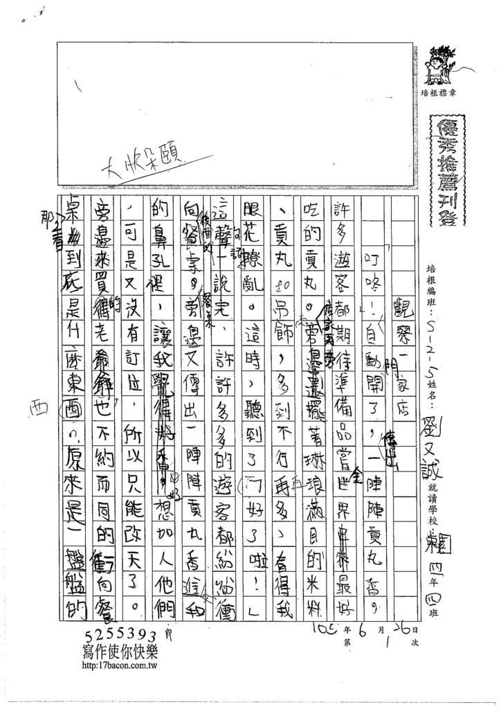 105W5101劉又誠 (1)
