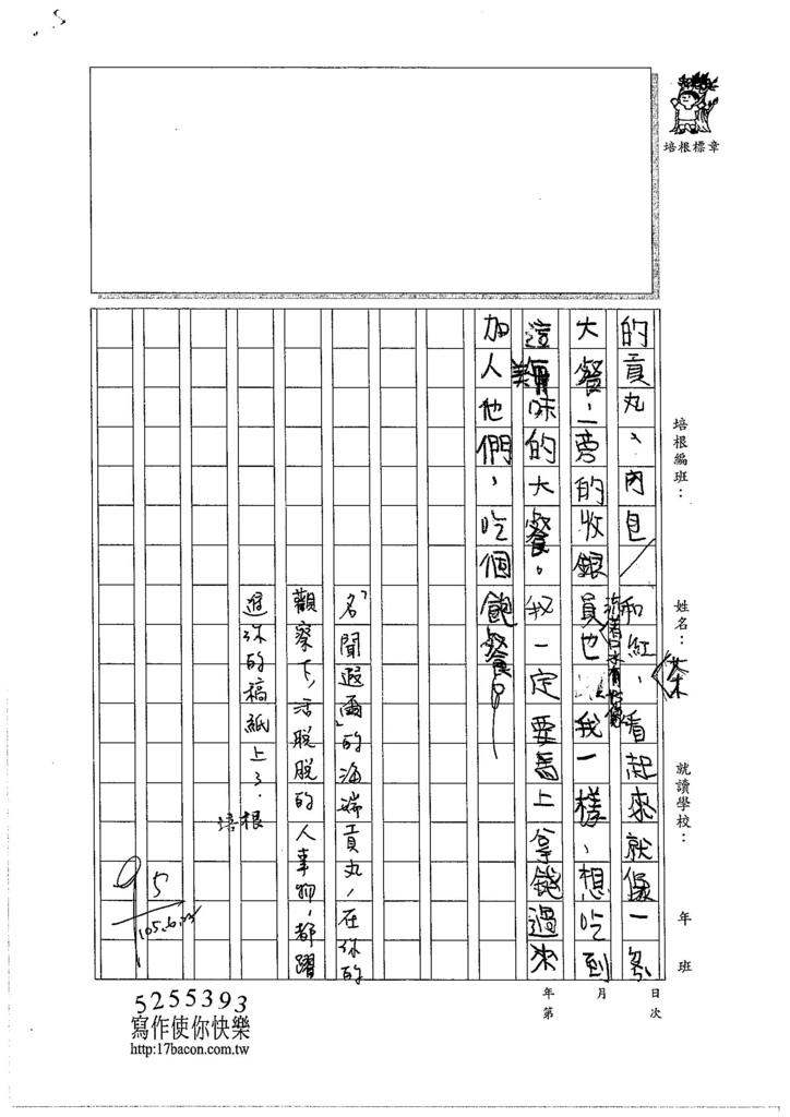105W5101劉又誠 (2)