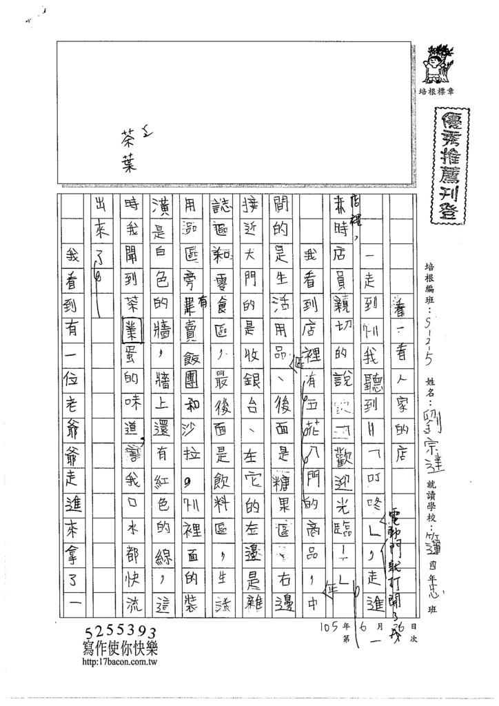 105W5101劉宗達 (1)