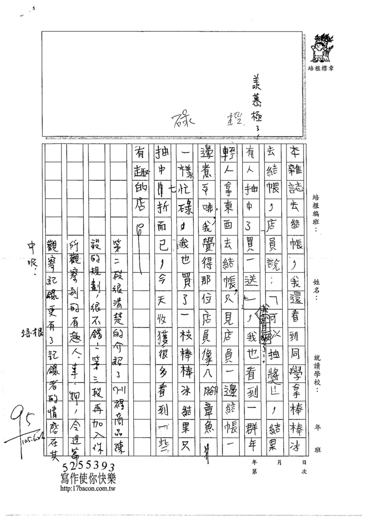 105W5101劉宗達 (2)