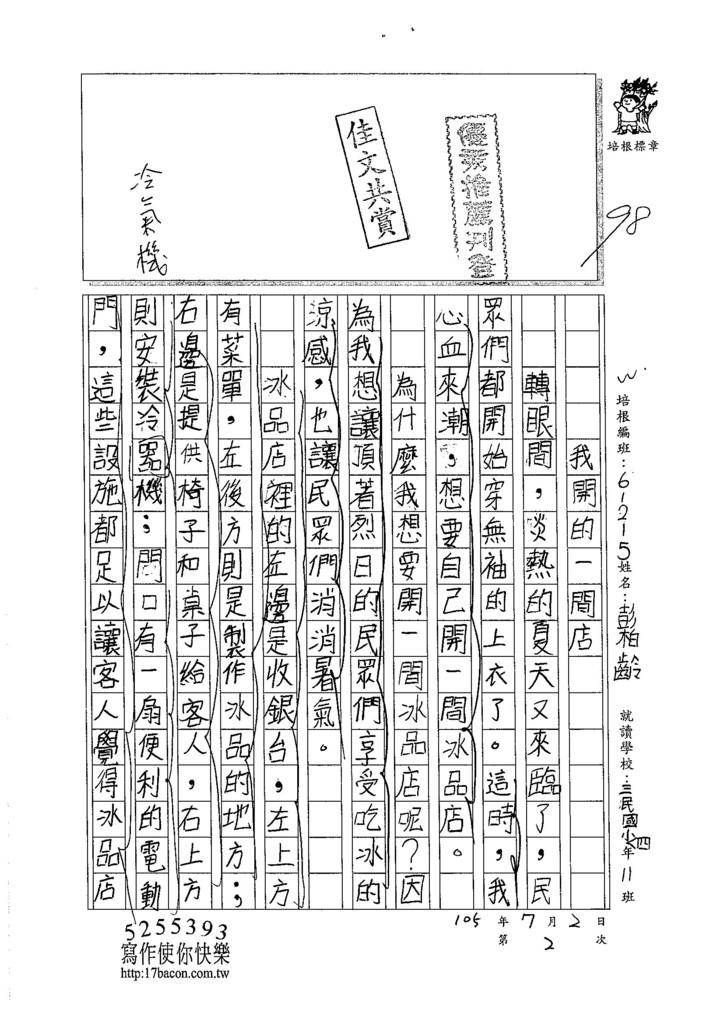 105W5102彭柏齡 (1)