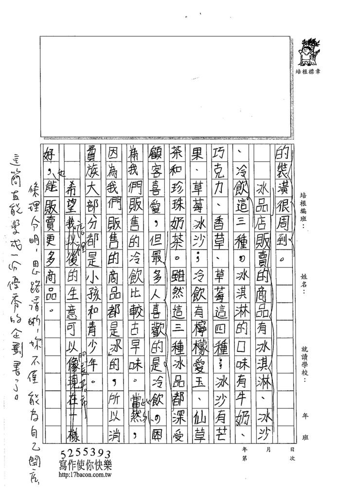 105W5102彭柏齡 (2)