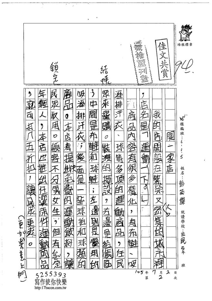 105W5102彭英傑 (1)