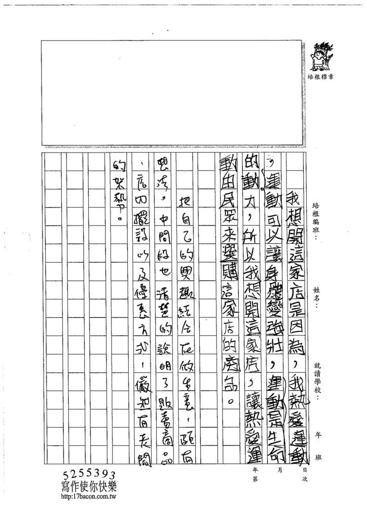 105W5102彭英傑 (2)