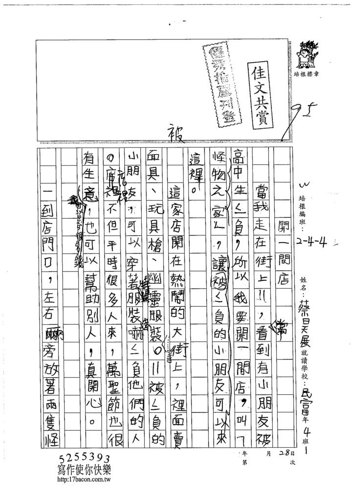 105W5102蔡昊展 (1)