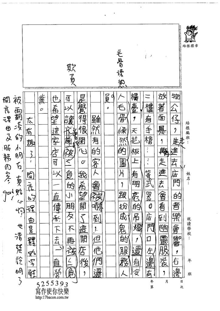 105W5102蔡昊展 (2)