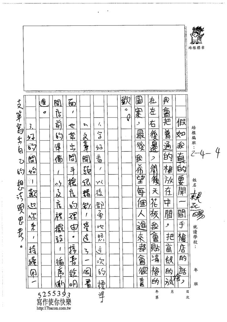 105W5102賴丞暘 (2)