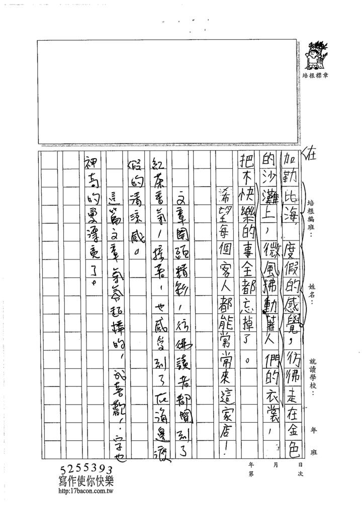 105W5102魏翊州 (2)