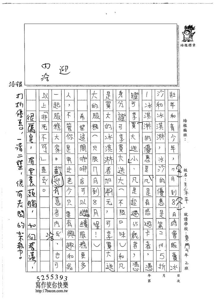 105W5102王采平 (2)