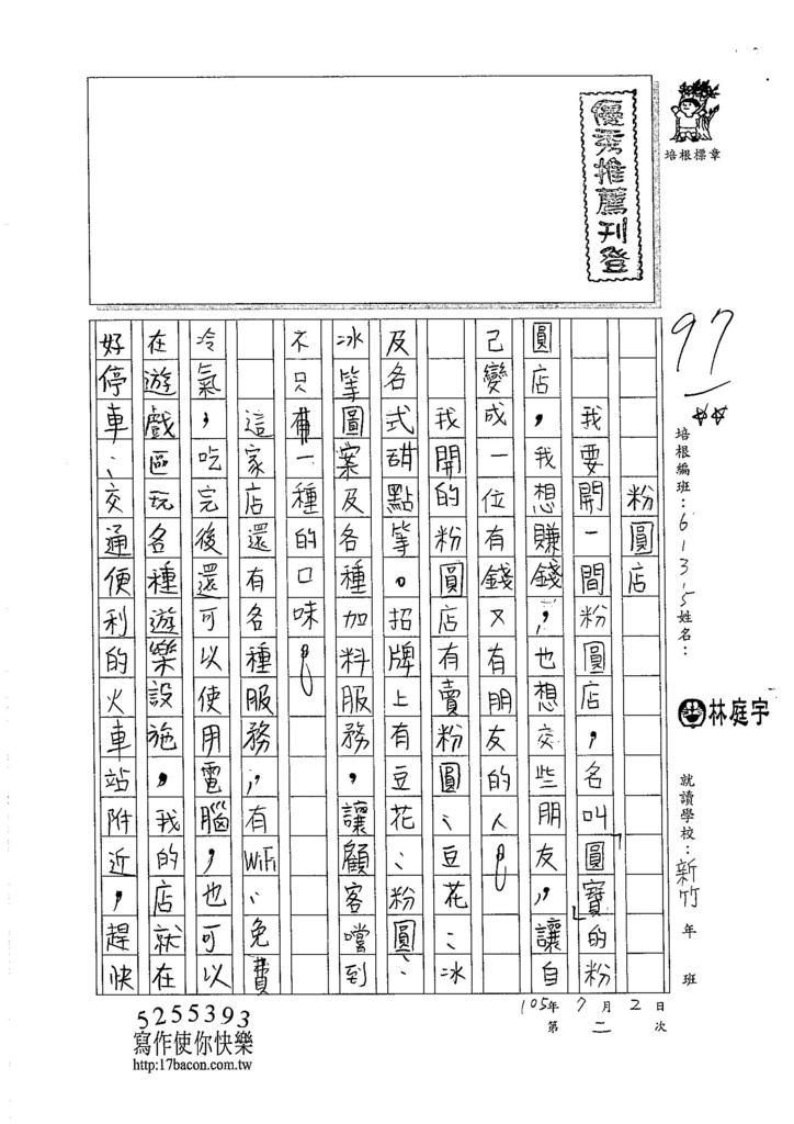 105W5102林庭宇 (1)