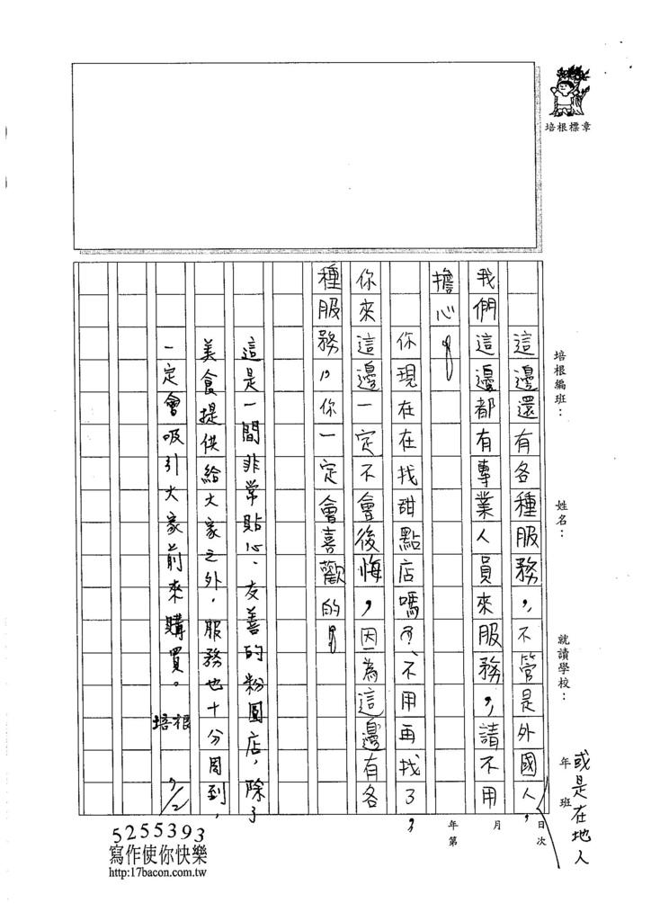 105W5102林庭宇 (3)