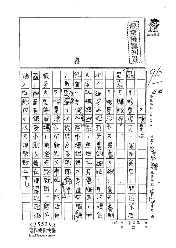 105W5102劉晨緯 (1)