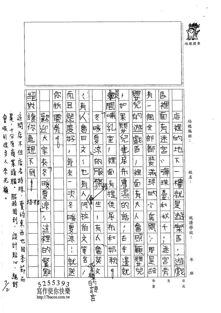 105W5102劉晨緯 (2)