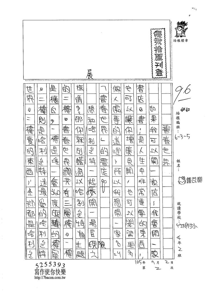 105W5102鍾苡嫺 (1)