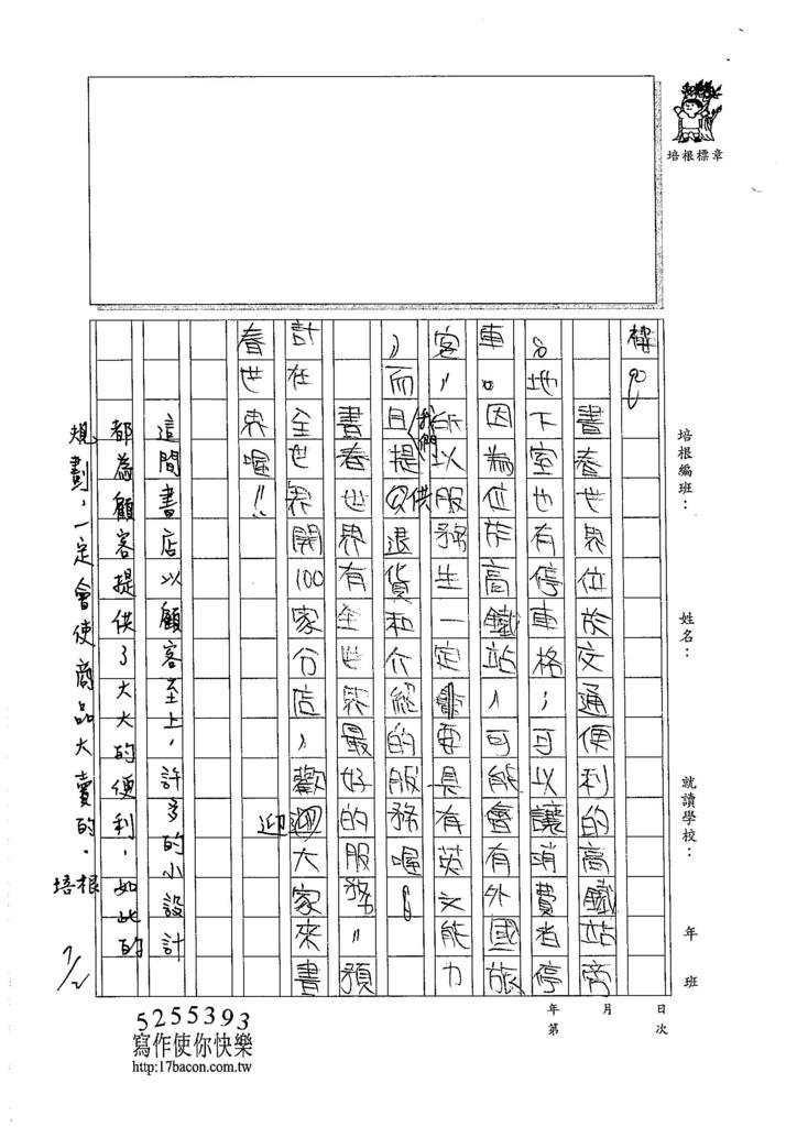 105W5102鍾苡嫺 (3)