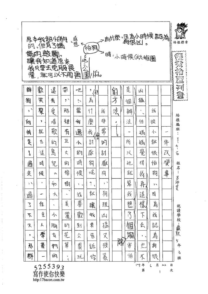 105W6101呂沛芸 (1)