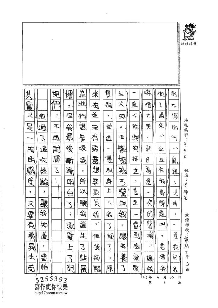 105W6101呂沛芸 (2)