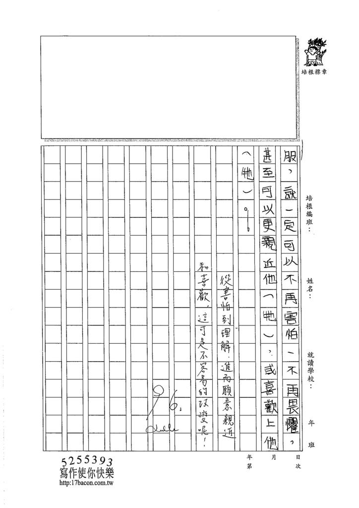 105W6101呂沛芸 (3)