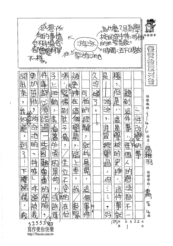 105W6101楊雅羽 (1)
