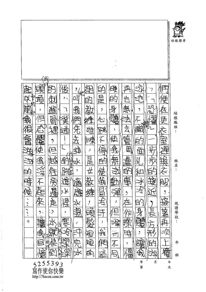 105W6101楊雅羽 (2)