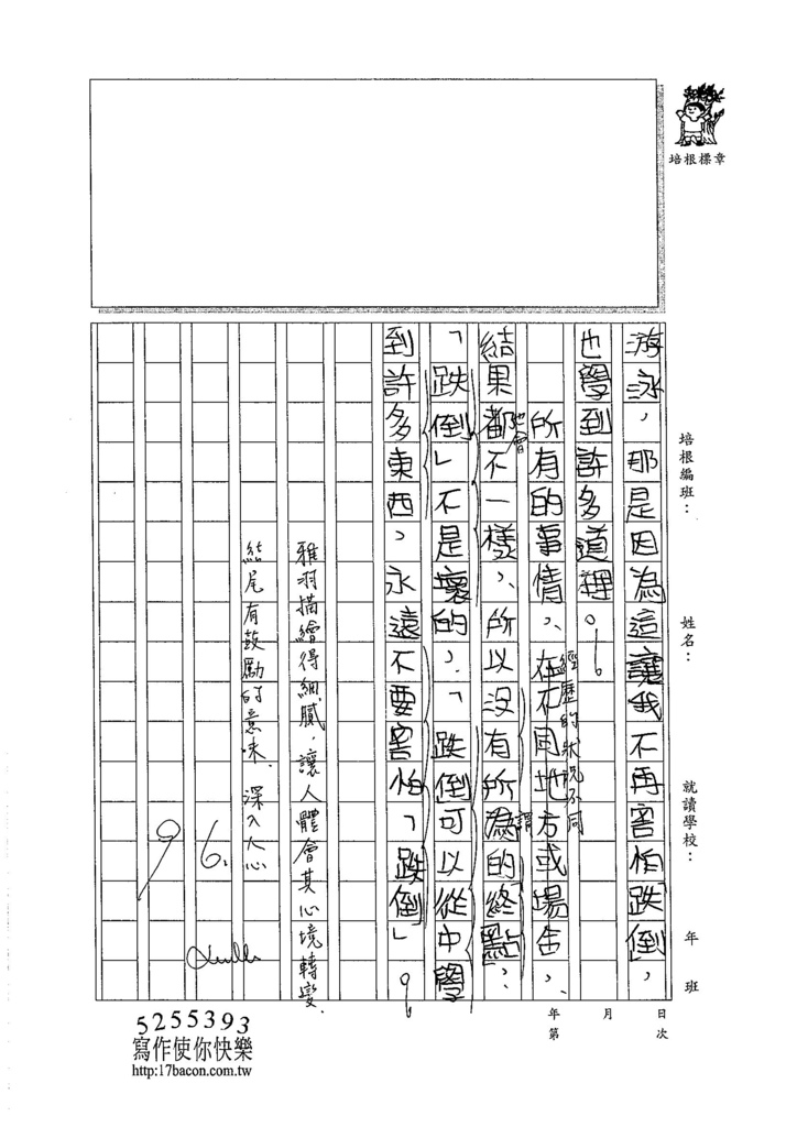 105W6101楊雅羽 (4)