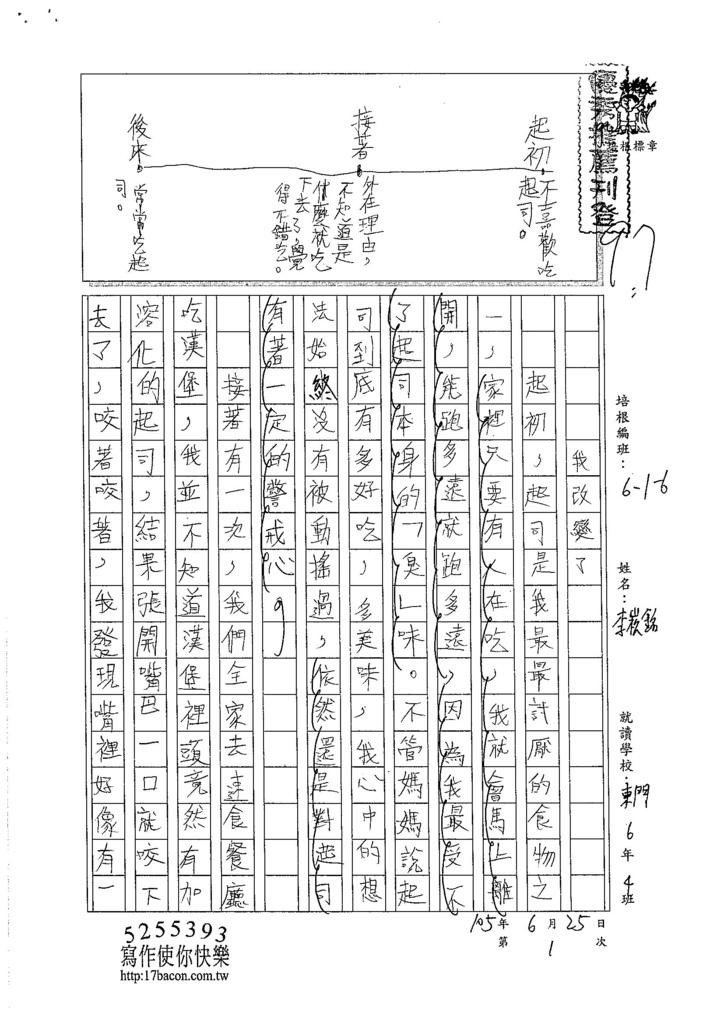 105W6101李崧銘 (1)