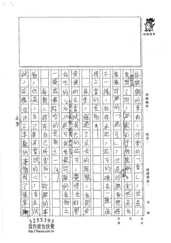 105W6101李崧銘 (2)