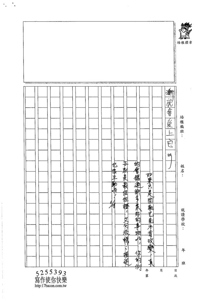 105W6101李崧銘 (3)