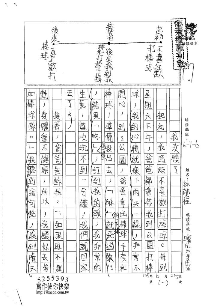 105W6101林郁程 (1)