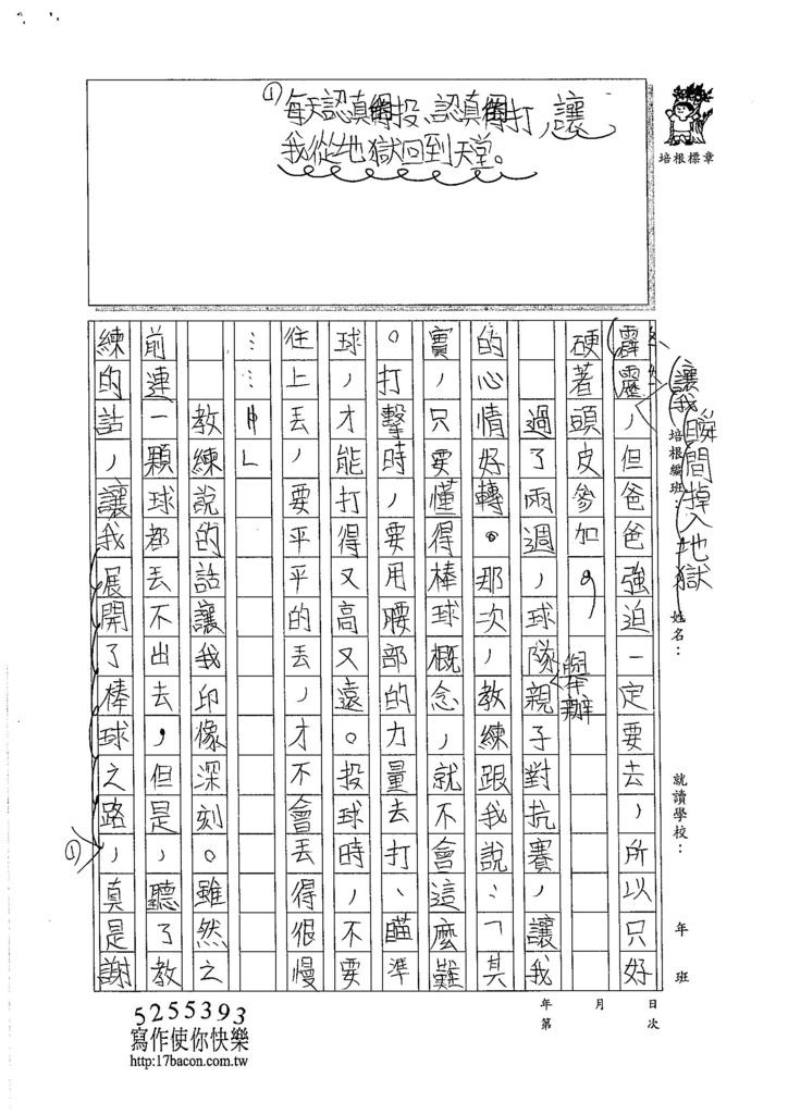 105W6101林郁程 (2)